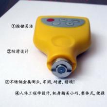 供应测油漆厚度用什么样的涂层测厚仪好?这里是专测量油漆层厚度仪器厂家