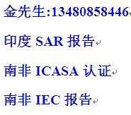 手机印度SAR测试图片