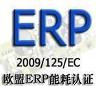 ERP欧洲能效检测图片