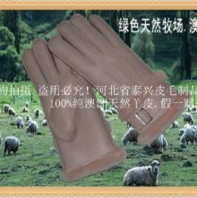 本厂专业定做外贸单皮毛一体羊皮毛手套帽子围巾及各种真皮制品图片