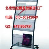 供应上海杂志展示架/银行填单资料架/宣传展示架/金属展示架