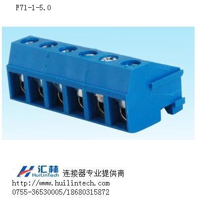 供应深圳汇林直销插拔式接线端子F71-1-5.0厂家报价