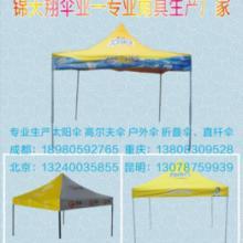 供应宜宾广告帐篷宜宾宣传帐篷宜宾雨伞图片