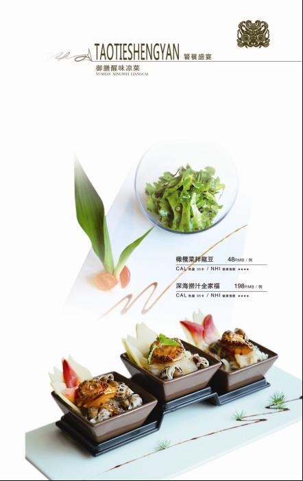 供应菜谱菜品拍摄饭桌摄影食谱拍摄小图片美食家常菜图片