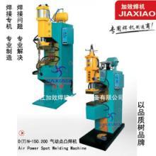 供应新金属排焊机对焊机点焊机