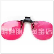 供应近视色盲眼镜夹片批发