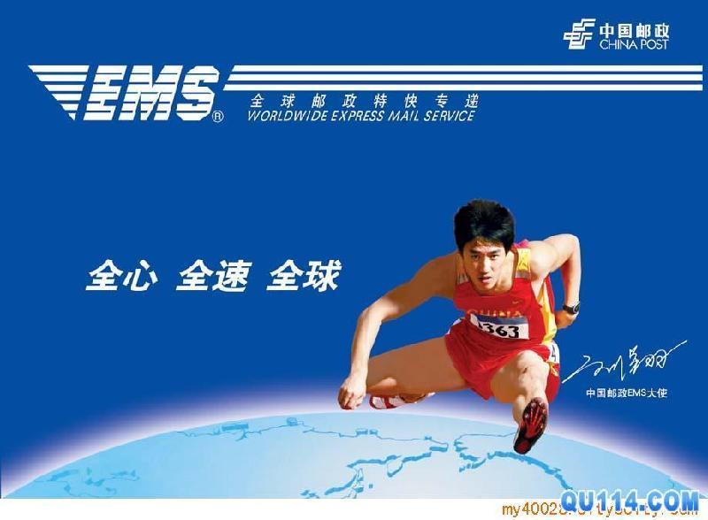上海浦东ems国际快递图片|上海浦东ems国际快递样板