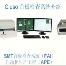 供应首件测试仪SMT首件自动测试机批发