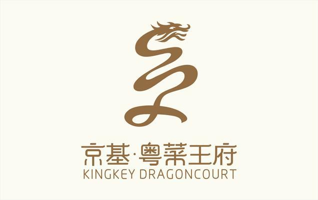 深圳餐饮logo设计公司专注餐图片大全图片