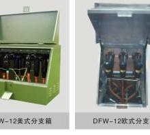 供应高压电缆分支箱#高压电缆接头#冷缩电缆附件,高压分支箱批发