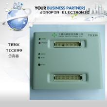 供应仿真器台湾十速仿真器TICE99单片机开发工具批发