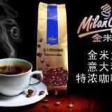 广西南宁金米兰咖啡豆总代理 广西金米兰咖啡豆总经销