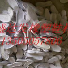 供应白色鞋材