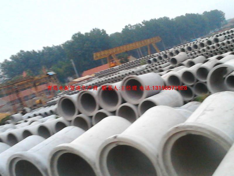 供应青岛周边水泥管价格