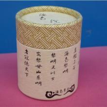 供应香料包装纸罐