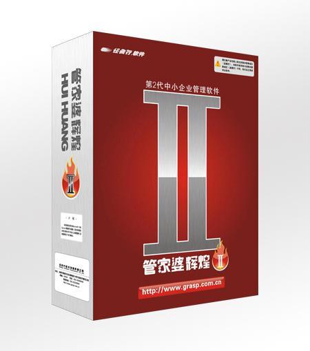 供应管家婆辉煌Ⅱ系列(进销存管理软件