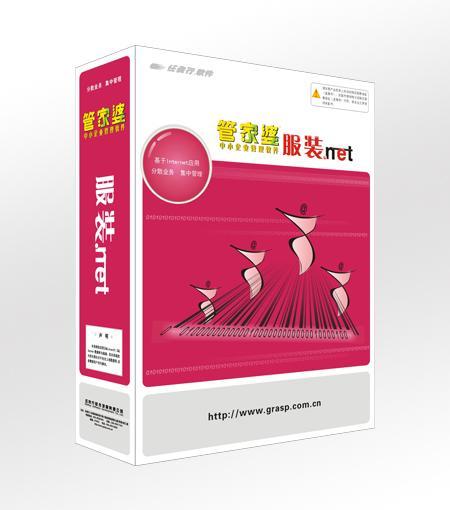 管家婆服装SII系列软件销售