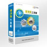 供应管家婆工贸版系列(生产管理)软件 管家婆工贸版系列生产管理软件