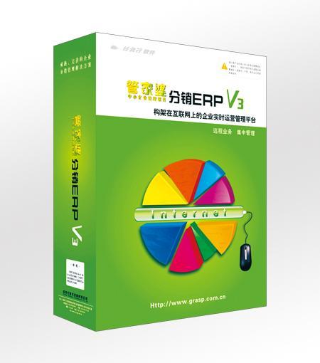 管家婆分销ERPV3软件销售