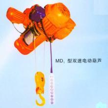 供应MD电动葫芦价格