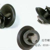 供应皮带螺栓