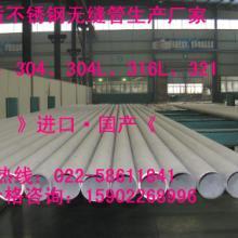 供应桂林304不锈钢无缝管价格及厂家