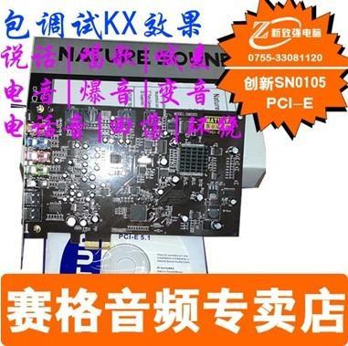 供应梅州创新5/1声卡调试KX驱动效果图片