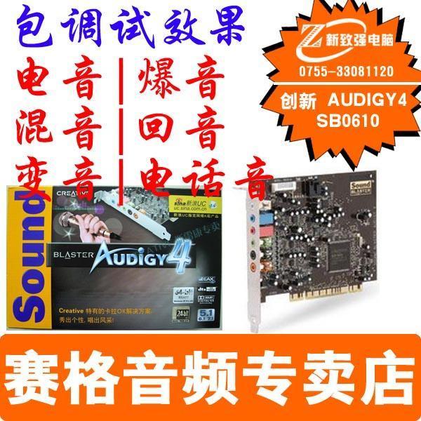 供应创新audigy4图片