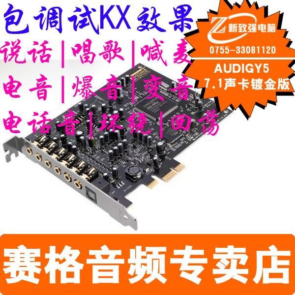 供应创新Audigy5声卡PCI-E包调试KX驱动图片