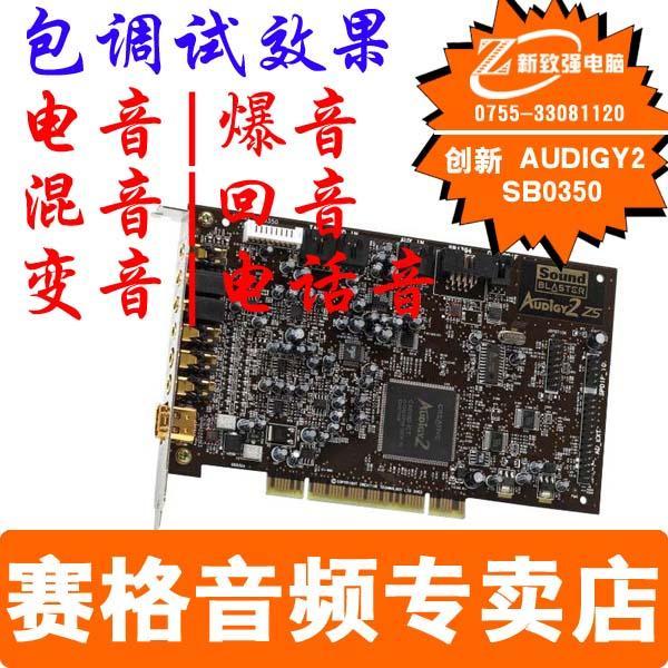 供应创新SB0350声卡包调试KX驱动图片