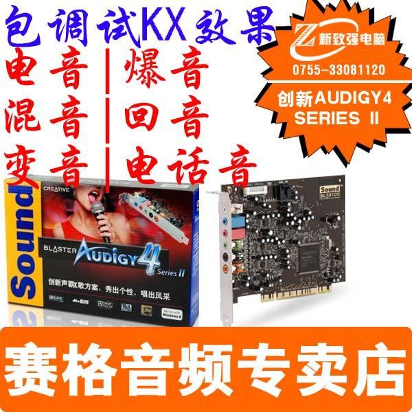 供应创新A4/2代声卡价格包调试KX驱动图片