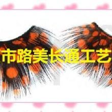 供应影视型羽毛假睫毛