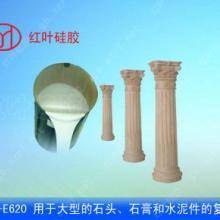 供应石膏工艺品模具硅胶矽利康