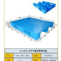 供应抚顺直销川字平板1210塑料托盘160高