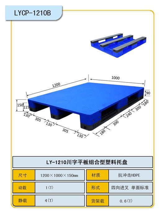 供应组合川字平板1210系列塑料托盘厂家直销