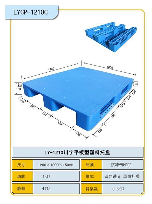 供应本溪川字平板1210系列塑料托盘厂家直销