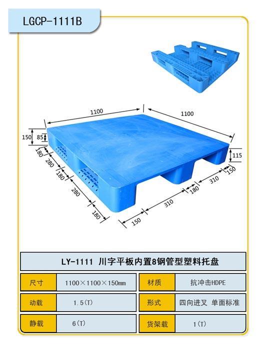 供应直销力扬牌川字平板1111系列塑料托盘