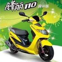 供应光阳锋丽CK110T-E踏板摩托车批发