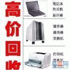 东莞旧电脑废旧物资回收公司
