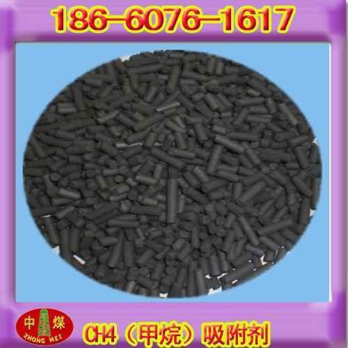 供应甲烷吸附剂甲烷吸附剂图片