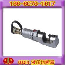 供应中煤机械厂QDQ14/28-A液压切断器批发