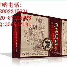 供应炎农降酸茶厂家直销 降酸茶有用吗 痛风喝什么茶好图片