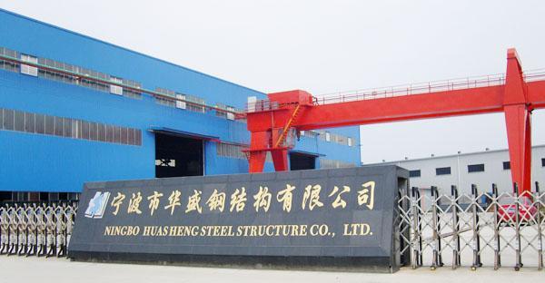 宁波镇海有哪些工业区