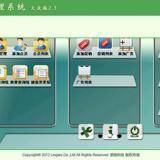供应君厨餐饮管理软件3.0