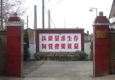 灵寿县燕国矿产品加工厂简介