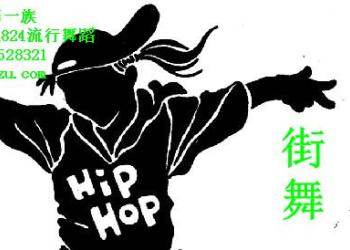 郑州青少年街舞培训图片大全图片