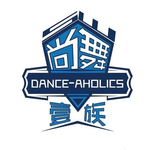 郑州尚舞一族流行舞蹈培训中心