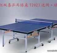 红双喜带轮乒乓球台图片