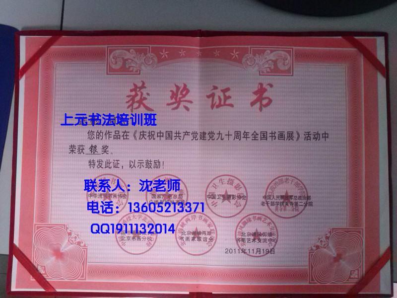 书法图片 书法样板图 徐州书法培训硬笔软笔书法班 徐州上