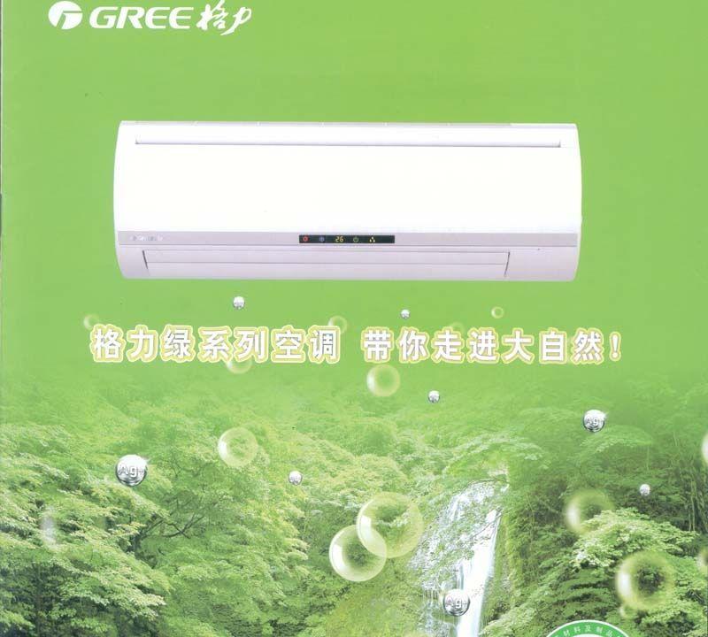 供应南京空调安装之我国空调市场分析